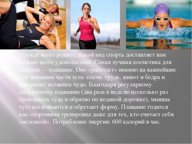 Прежде всего решите, какой вид спорта доставляет вам больше всего удовольств...