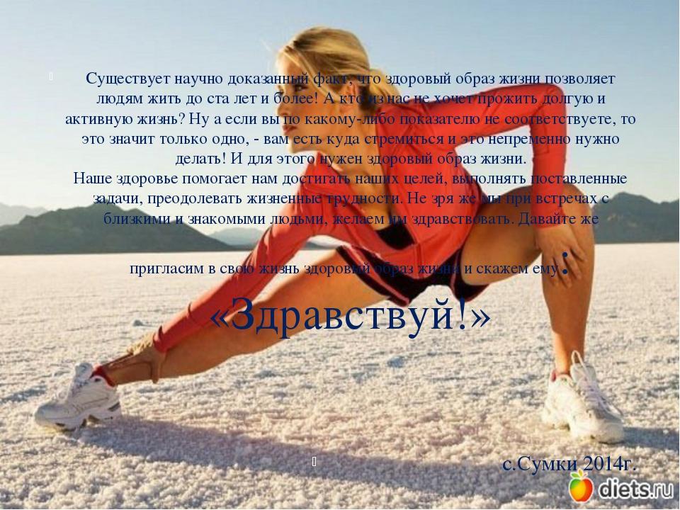 Существует научно доказанный факт, что здоровый образ жизни позволяет людям...