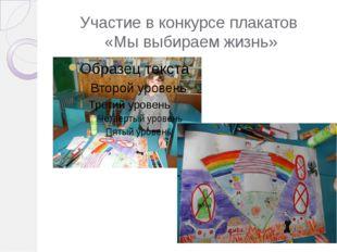 Участие в конкурсе плакатов  «Мы выбираем жизнь»