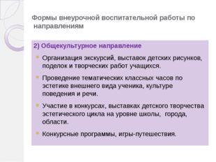 Формы внеурочной воспитательной работы по направлениям 2) Общекультурн