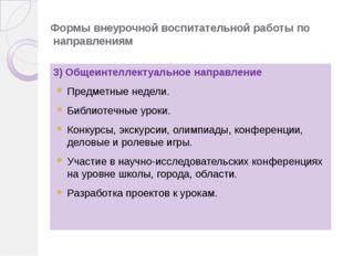 Формы внеурочной воспитательной работы по направлениям 3) Общеинтеллек