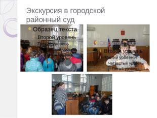 Экскурсия в городской районный суд