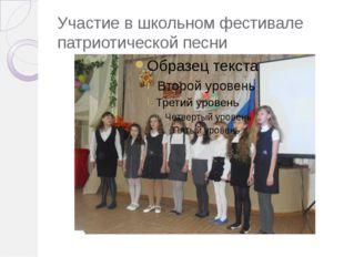 Участие в школьном фестивале патриотической песни
