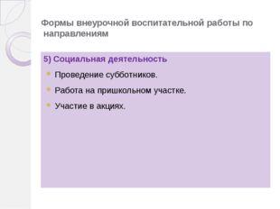 Формы внеурочной воспитательной работы по направлениям 5) Социальная д