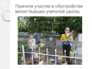 Приняли участие в обустройстве могил бывших учителей школы