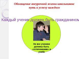 Обогащение внеурочной жизни школьников: путь к успеху каждого