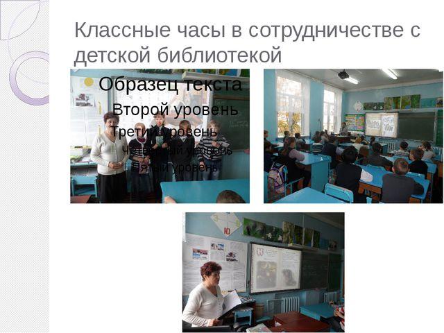 Классные часы в сотрудничестве с детской библиотекой