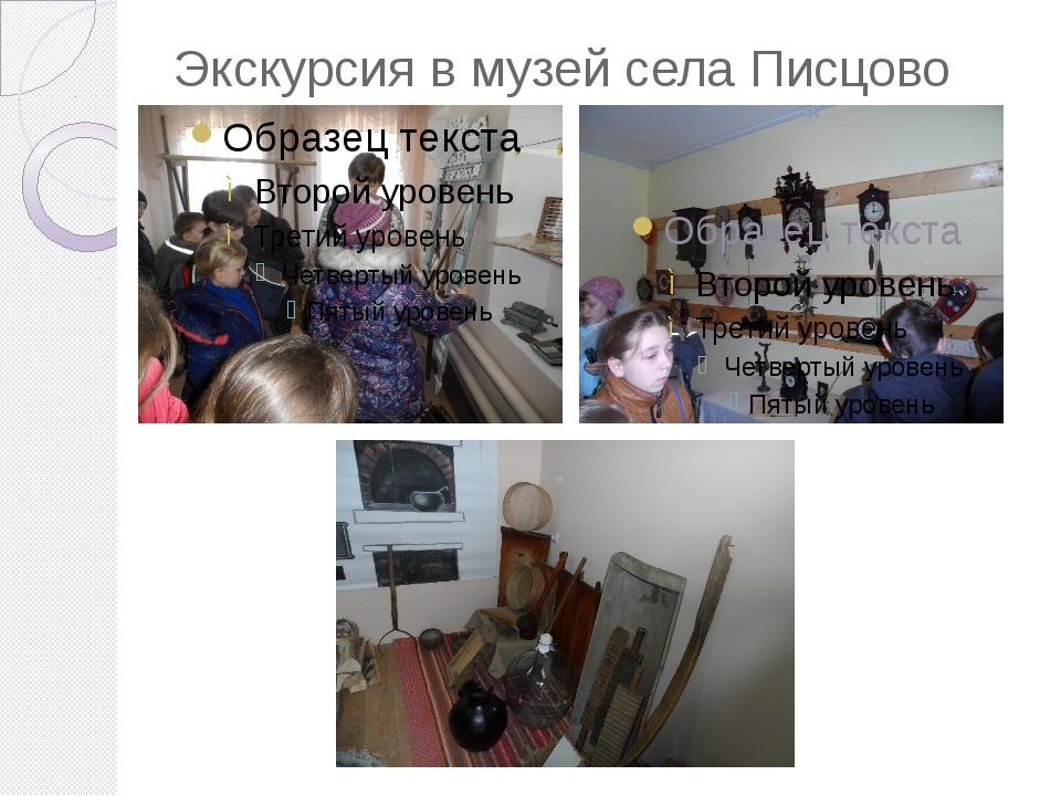 Экскурсия в музей села Писцово