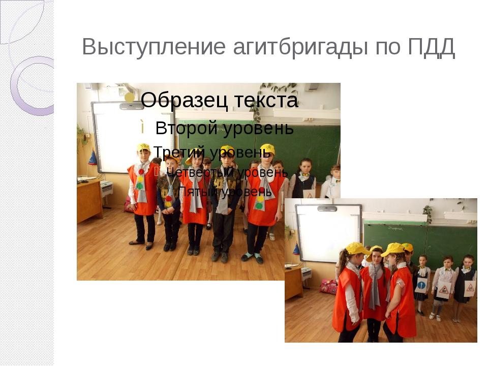 Выступление агитбригады по ПДД