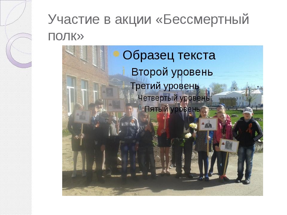 Участие в акции «Бессмертный полк»