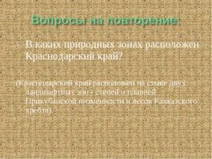 В каких природных зонах расположен Краснодарский край? (Краснодарский край ра
