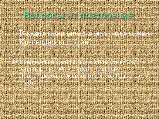В каких природных зонах расположен Краснодарский край? (Краснодарский край ра...