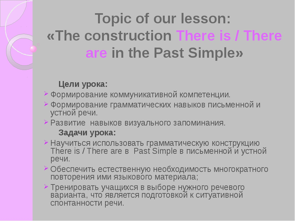 Topic of our lesson: «The construction There is / There are in the Past Simpl...