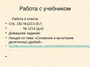 Работа с учебником Работа в классе: Стр. 192 №1213 (б,г) № 1214 (д,е) Домашне