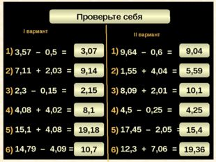 Математический диктант 1) 3) 4) 5) 6) 2) 3,57 – 0,5 = 2,3 – 0,15 = 4,08 + 4,