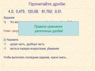 Прочитайте дроби: 4,5; 0,475; 120,08; 81,792; 9,51. Задания: Что можно выдели