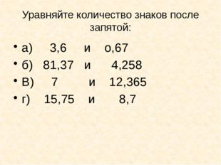 а) 3,6 и о,67 б) 81,37 и 4,258 В) 7 и 12,365 г) 15,75 и 8,7 Уравняйте количес