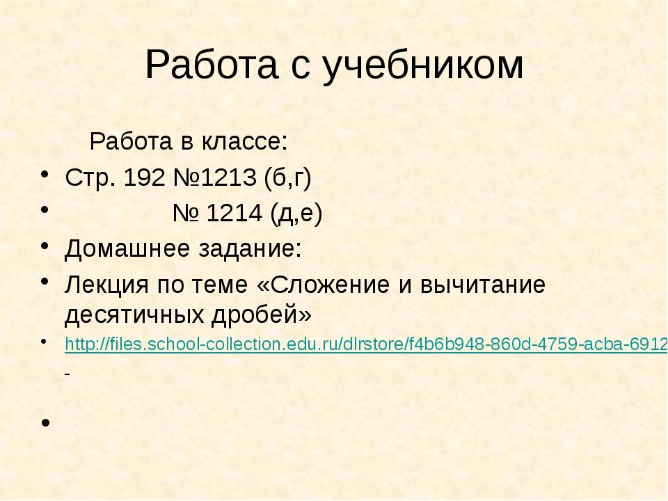 Работа с учебником Работа в классе: Стр. 192 №1213 (б,г) № 1214 (д,е) Домашне...