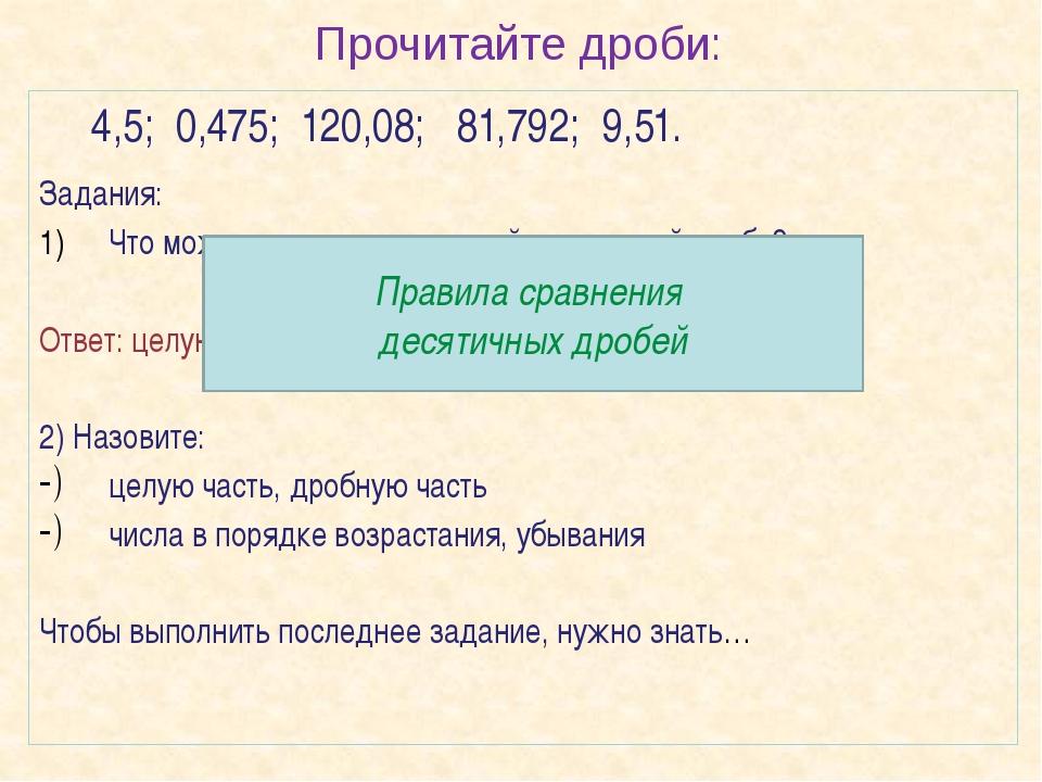 Прочитайте дроби: 4,5; 0,475; 120,08; 81,792; 9,51. Задания: Что можно выдели...