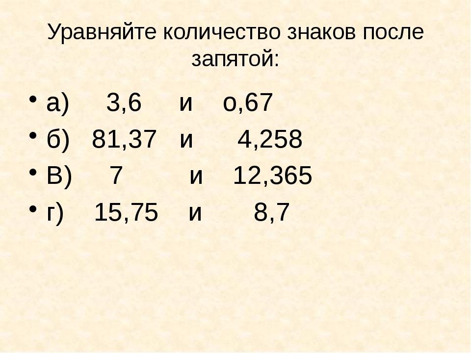 а) 3,6 и о,67 б) 81,37 и 4,258 В) 7 и 12,365 г) 15,75 и 8,7 Уравняйте количес...