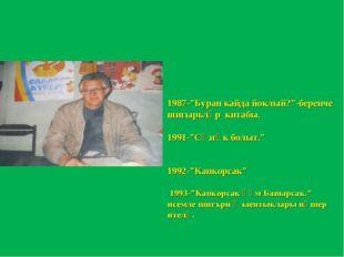 """1987-""""Буран кайда йоклый?""""-беренче шигырьләр китабы. 1991-""""Сөзгәк болыт."""" 199"""
