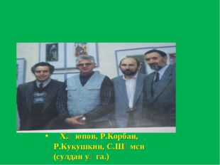 Х.Әюпов, Р.Корбан, Р.Кукушкин, С.Шәмси (сулдан уңга.)