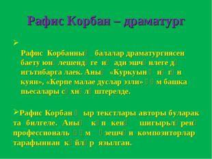 Рафис Корбан – драматург Рафис Корбанның балалар драматургиясен баету юнәлеше