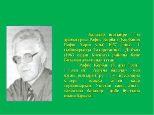 Балалар шагыйре һәм драматургы Рафис Корбан (Корбанов Рафис Харис улы) 1957