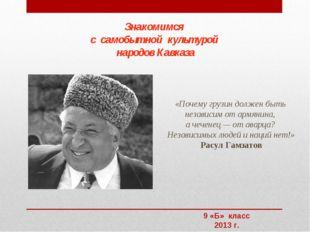 Знакомимся с самобытной культурой народов Кавказа «Почему грузин должен быть