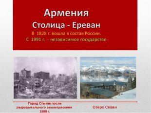 Город Спитак после разрушительного землетрясения 1988 г. Озеро Севан