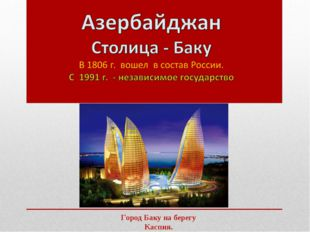 Город Баку на берегу Каспия. Башни пламени