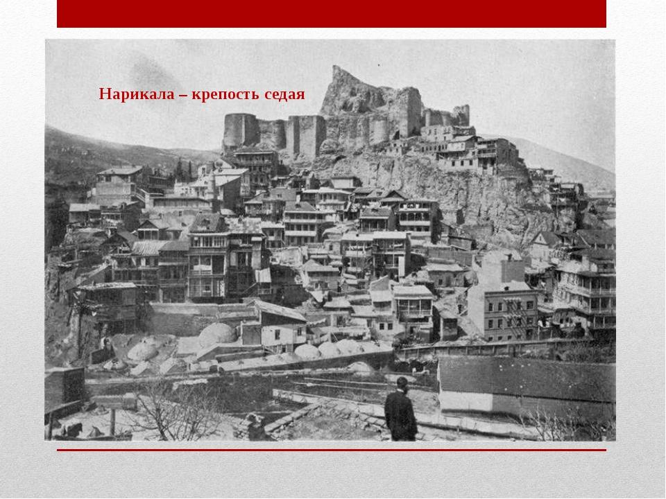 Нарикала – крепость седая