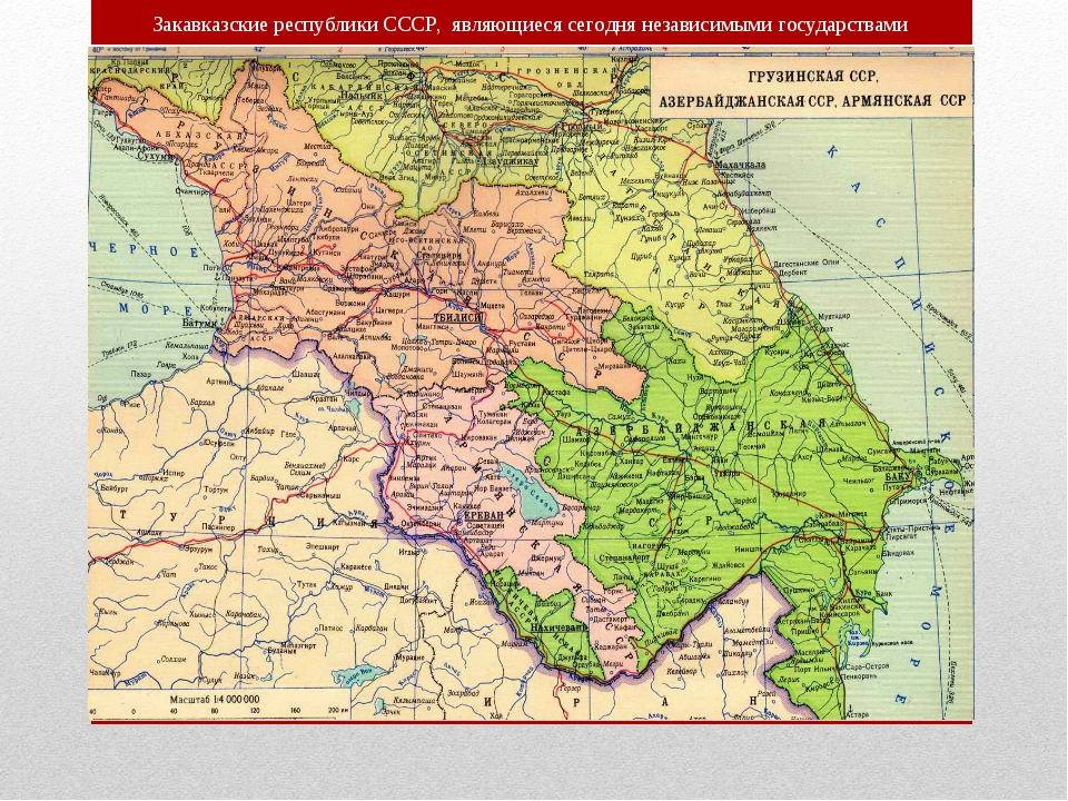 Закавказские республики СССР, являющиеся сегодня независимыми государствами