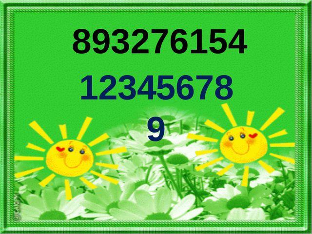 893276154 123456789