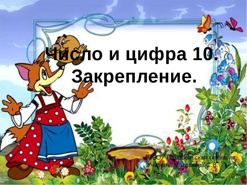 Число и цифра 10. Закрепление. МБОУ Парабельская гимназия Учитель: Матсакова...