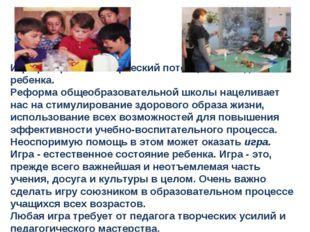 Игра раскрывает творческий потенциала каждого ребенка. Реформа общеобразовате