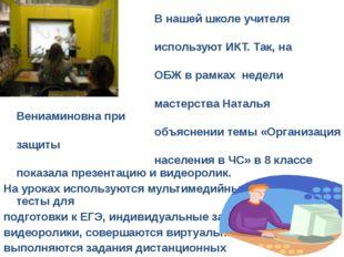 В нашей школе учителя достаточно часто используют ИКТ. Так, на открытом урок