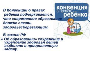 В Конвенции о правах ребенка подчеркивается, что современное образование дол