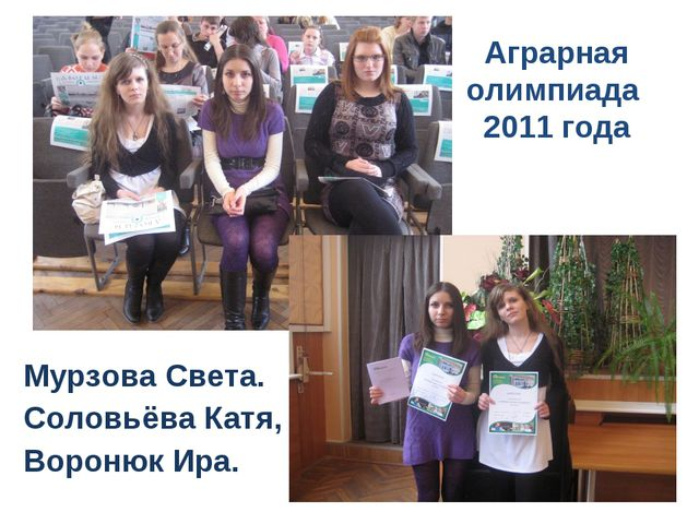 Аграрная олимпиада 2011 года Мурзова Света. Соловьёва Катя, Воронюк Ира.