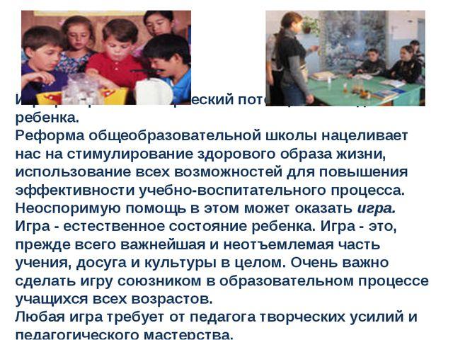 Игра раскрывает творческий потенциала каждого ребенка. Реформа общеобразовате...