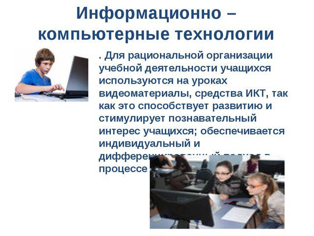 Информационно – компьютерные технологии . Для рациональной организации учебно...