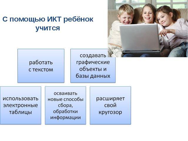 С помощью ИКТ ребёнок учится