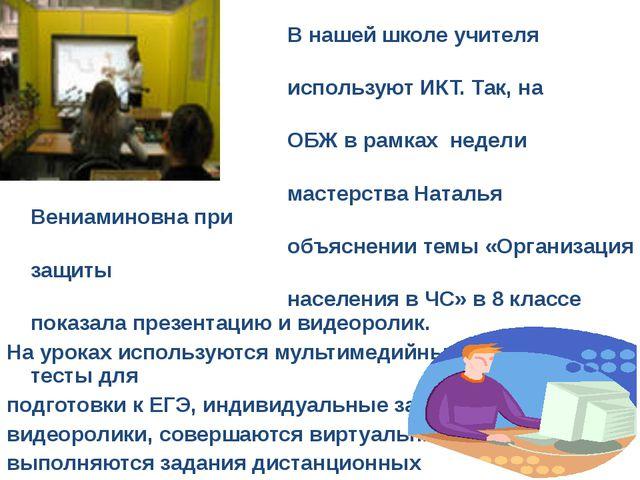 В нашей школе учителя достаточно часто используют ИКТ. Так, на открытом урок...