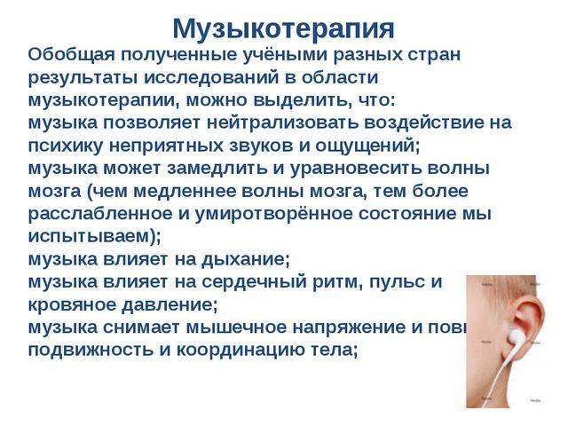 Музыкотерапия Обобщая полученные учёными разных стран результаты исследований...