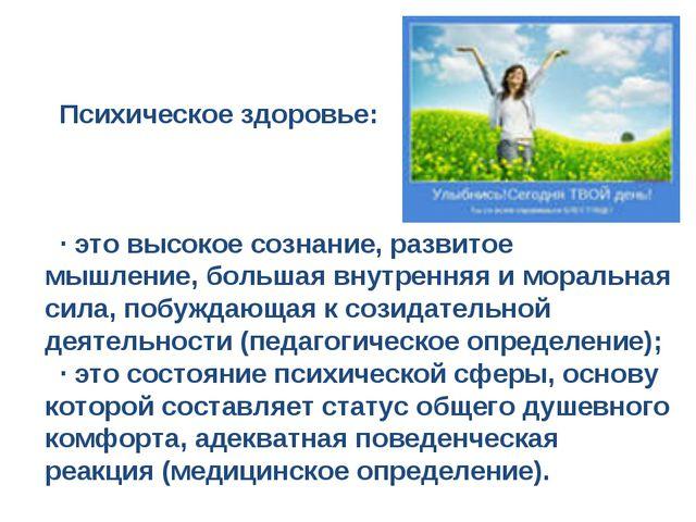Психическое здоровье: · это высокое сознание, развитое мышление, большая вну...