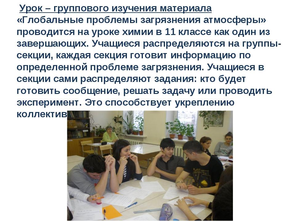 Урок – группового изучения материала «Глобальные проблемы загрязнения атмосф...