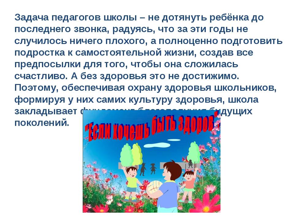 Задача педагогов школы – не дотянуть ребёнка до последнего звонка, радуясь, ч...