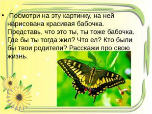 Посмотри на эту картинку, на ней нарисована красивая бабочка. Представь, что
