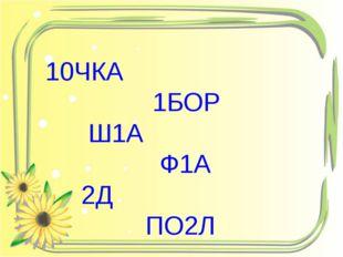 10ЧКА 1БОР Ш1А Ф1А 2Д ПО2Л