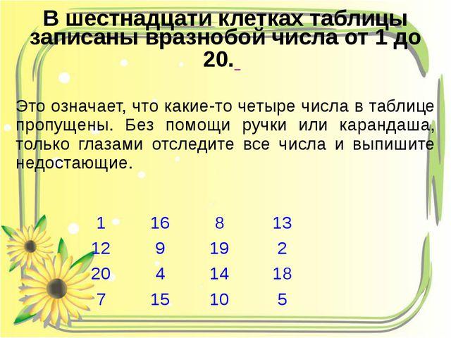 В шестнадцати клетках таблицы записаны вразнобой числа от 1 до 20. Это означа...